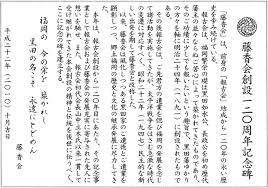 toukoukai-hibun