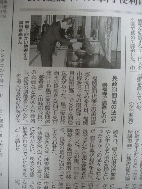 8月5日付け西日本新聞朝刊に掲載された法要の記事