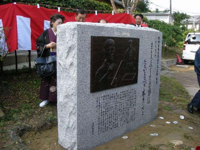 150回遠忌記念碑
